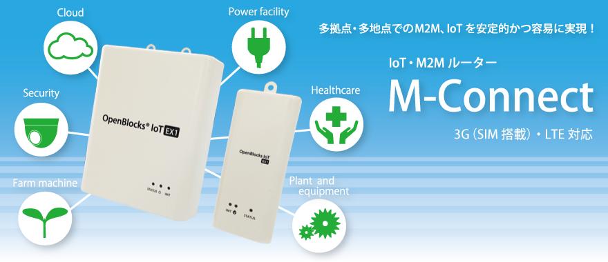 多拠点・多地点のIoT/M2Mを安定的かつ容易に実現